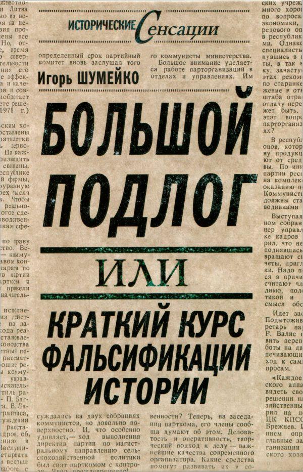 Игорь шумейко книги скачать