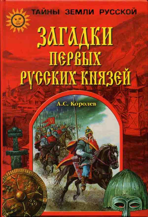 Скачать бесплатно книгу князь
