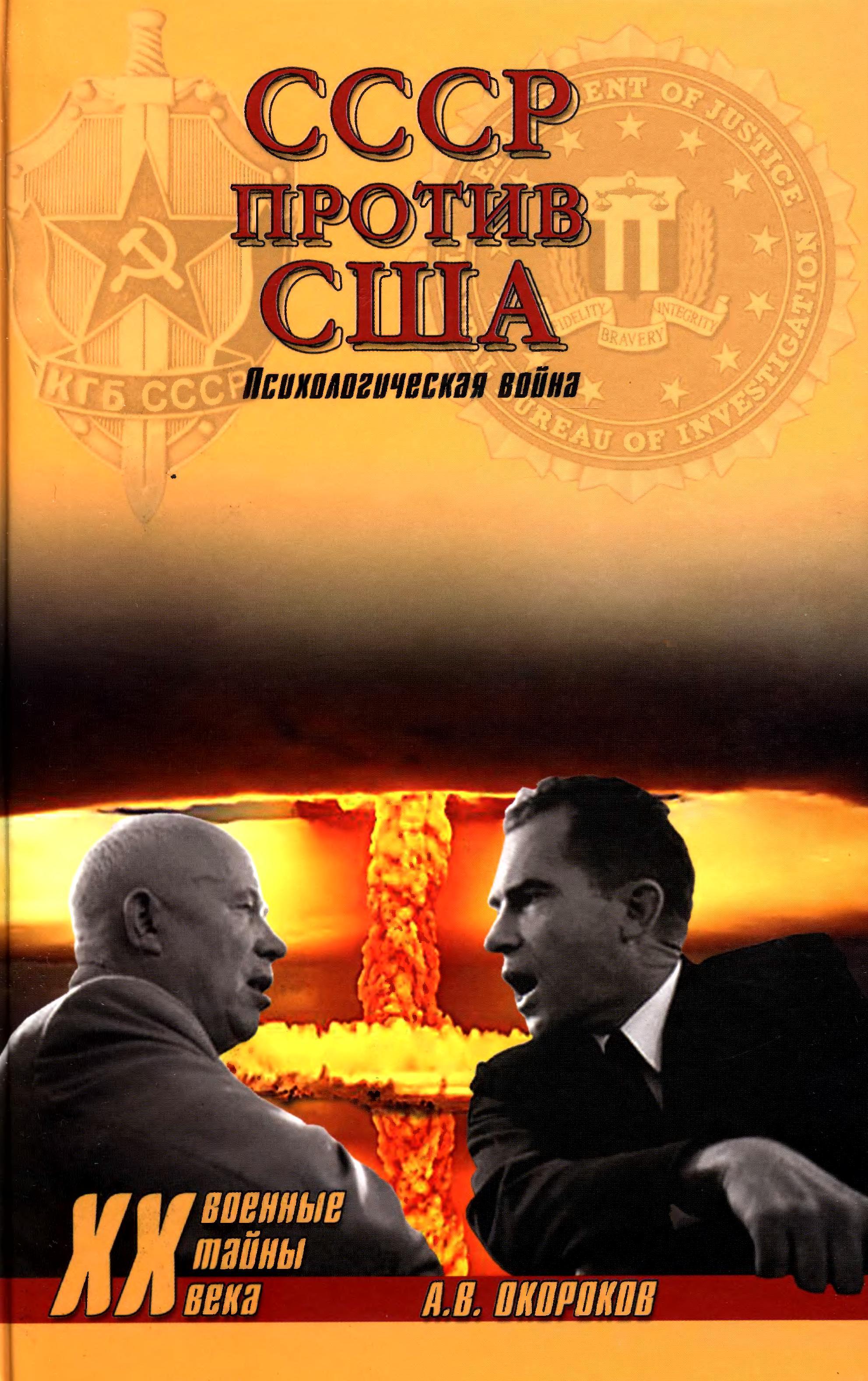 Книги о холодной войне скачать