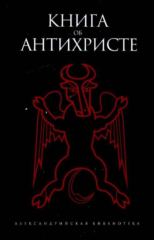 Скачать книгу антихрист