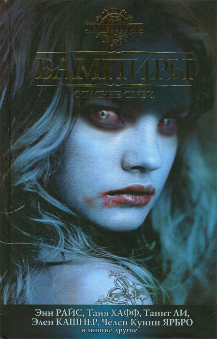 Скачать книгу вампиры опасные связи