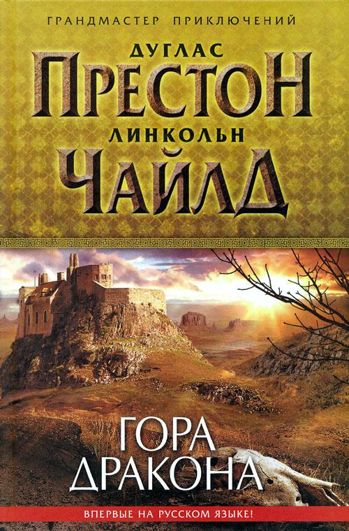 Книга драконов книга скачать бесплатно