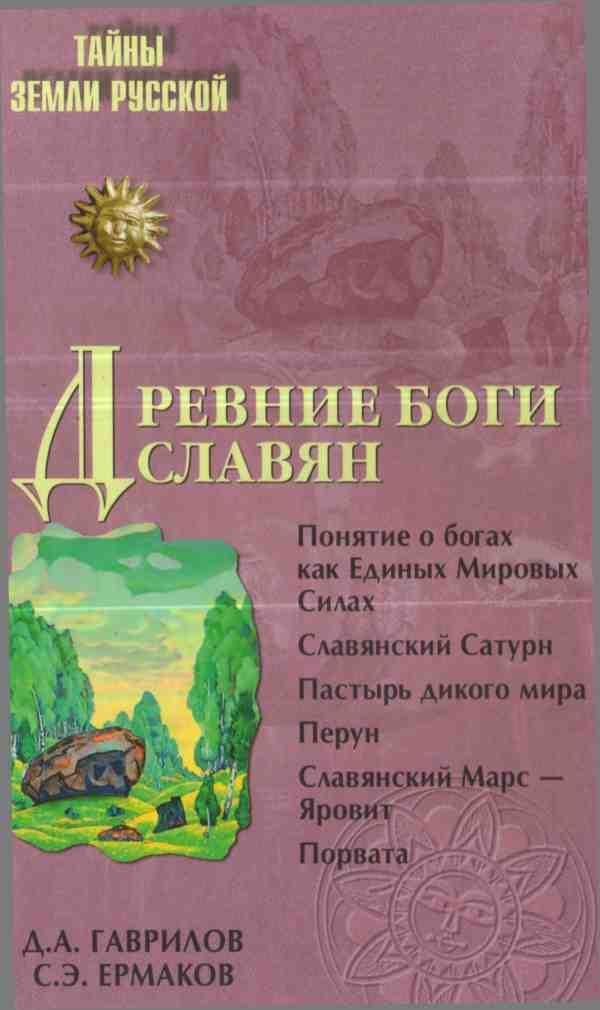 Язычество древних славян скачать pdf