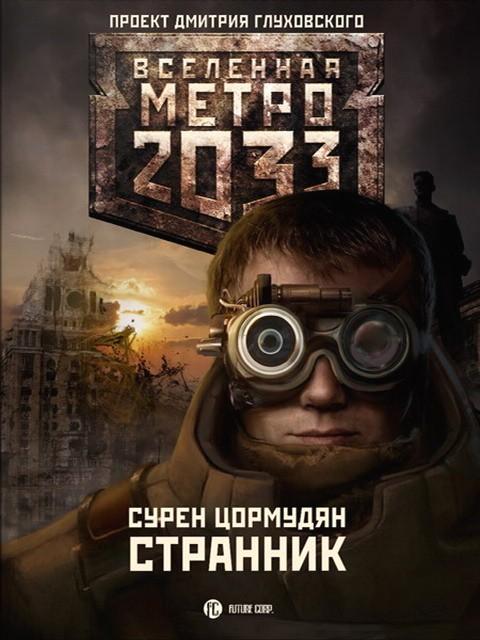 Странник метро скачать fb2