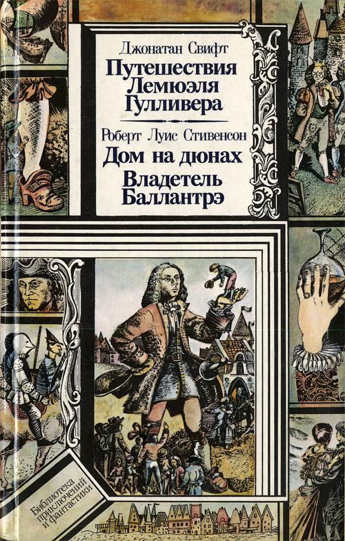 Приключения гулливера скачать книгу