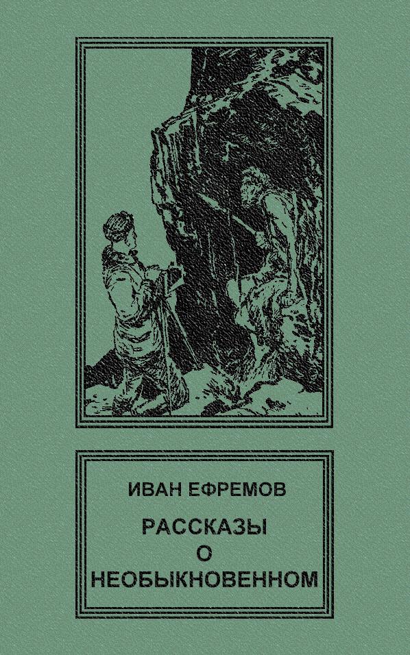 Ефремов книга скачать бесплатно