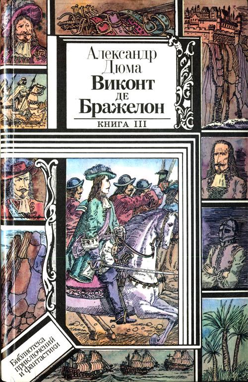 Александр дюма мушкетеры скачать книгу