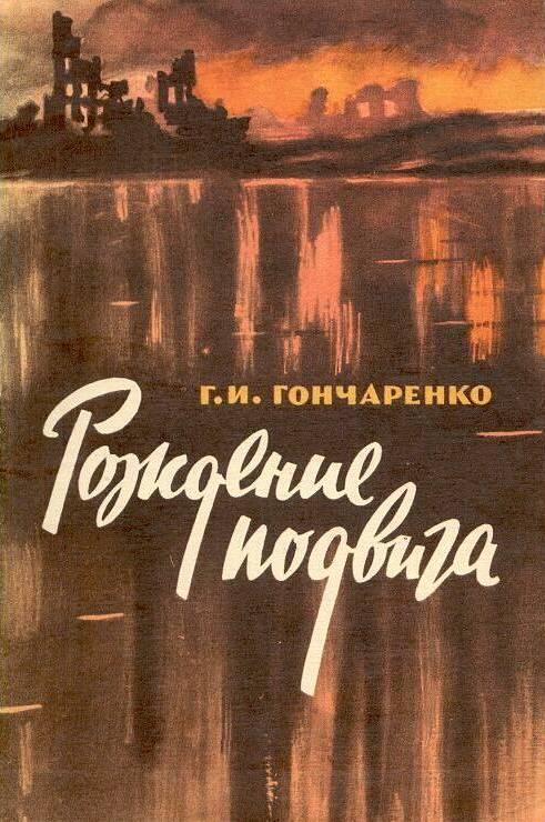 Гончаренко скачать книги бесплатно