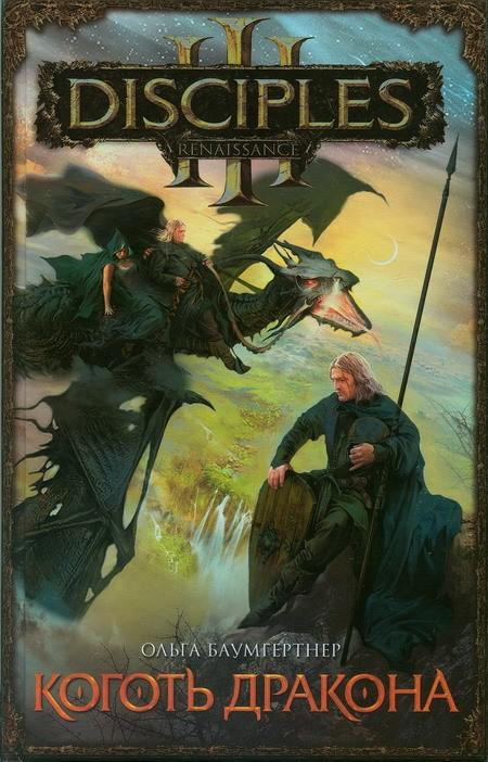 Скачать книгу коготь дракона ольга баумгертнер