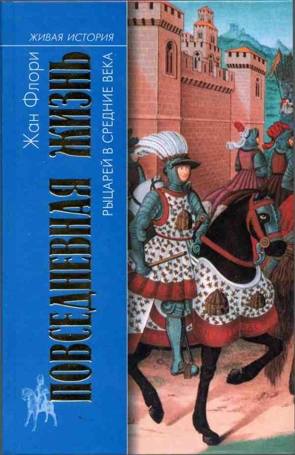 Средние века скачать книгу