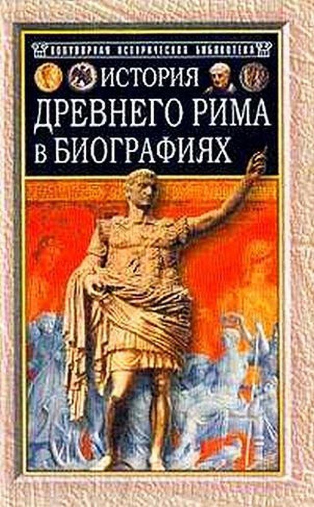 Книги о древнем риме скачать