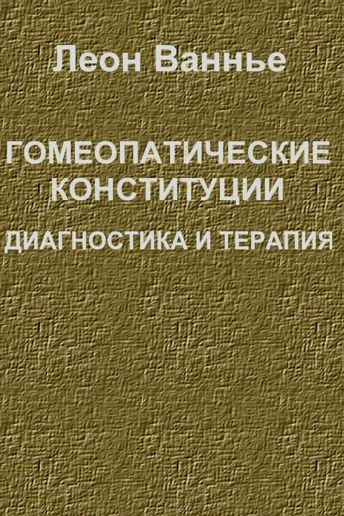 Скачать текст конституции fb2