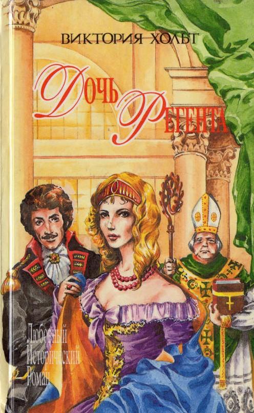 Дочь регента скачать книгу