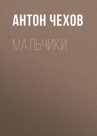 Антон Чехов Рассказы скачать Fb2