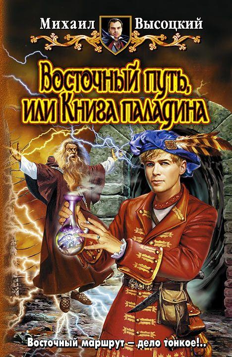 Высоцкий михаил скачать книги