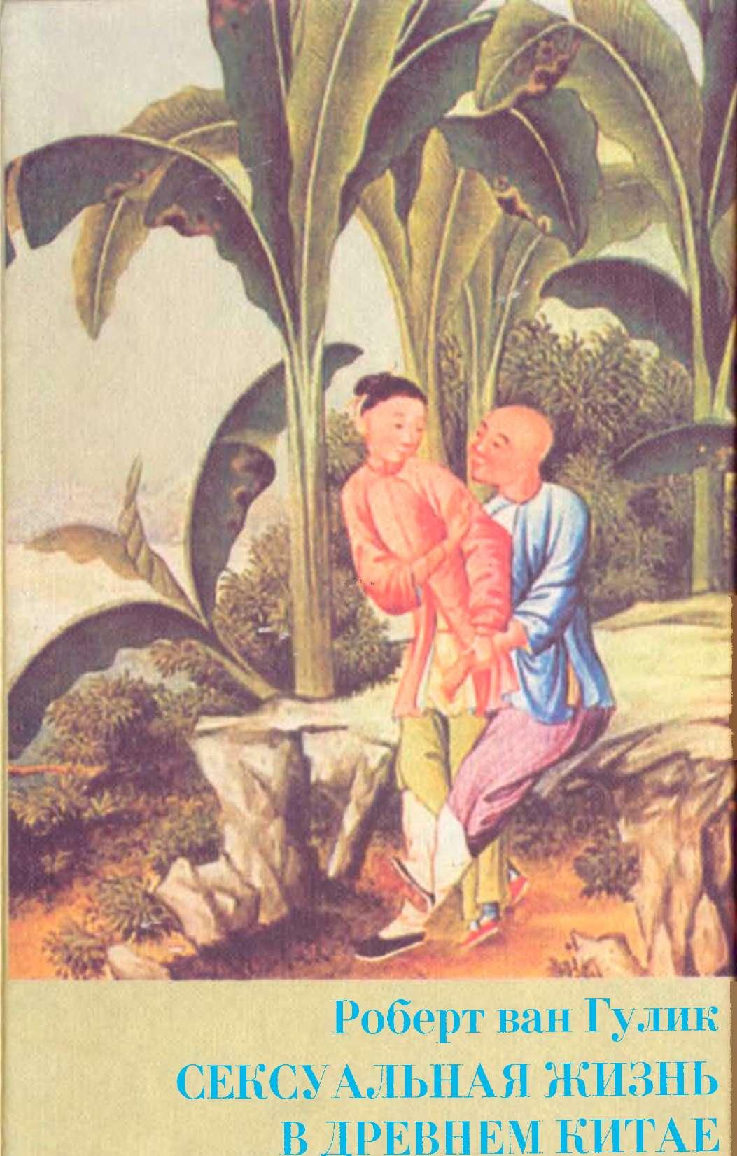 Сексуальная жизнь в др китае pdf