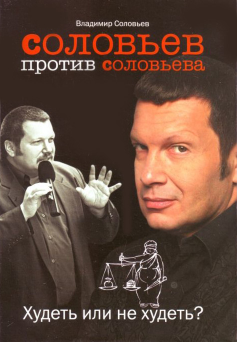 Скачать книги владимира соловьева в формате fb2