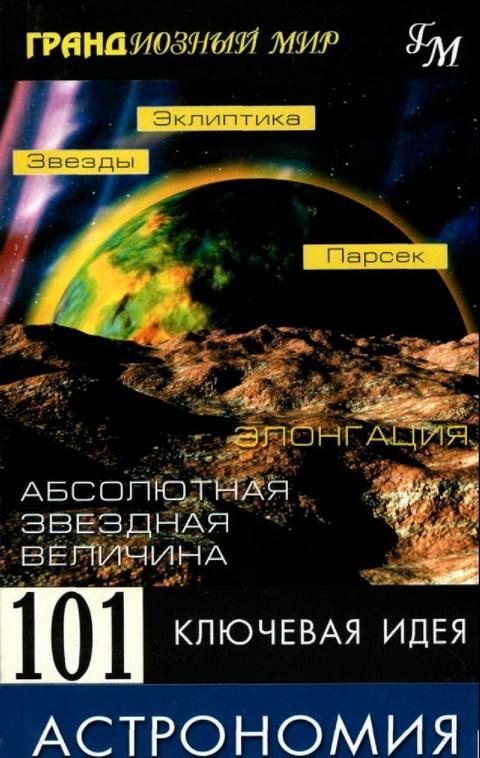 Скачать бесплатно книгу астрономия