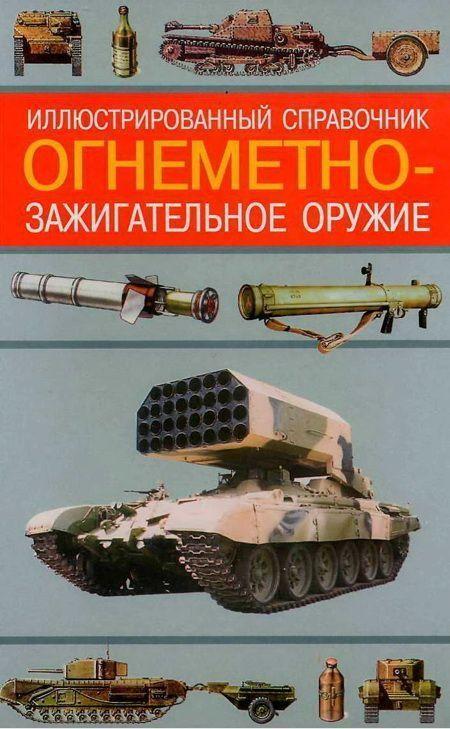 Скачать бесплатно книги про оружие бесплатно
