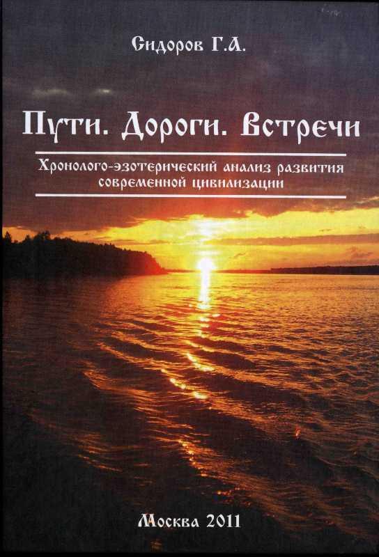 Скачать книги георгия сидорова в формате fb2