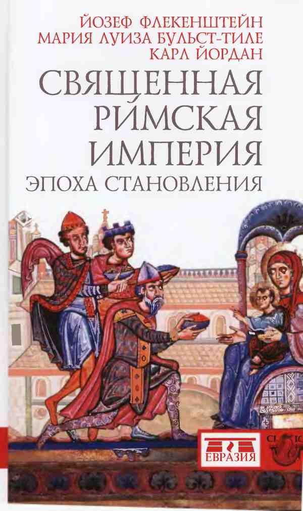 Римская империя скачать книгу бесплатно