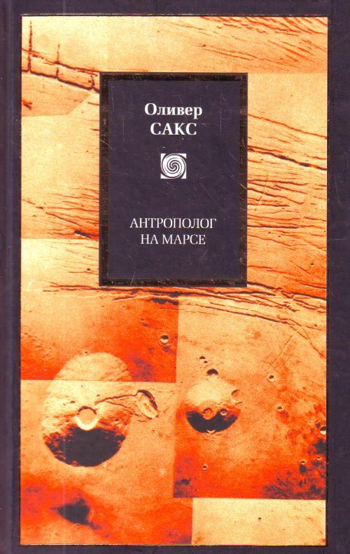 Книга антрополог на марсе скачать бесплатно