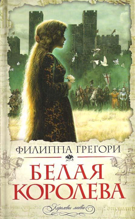 Королева скачать книгу