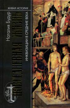 Будур Наталия Повседневная жизнь инквизиции в средние века  Будур Наталия Повседневная жизнь инквизиции в средние века скачать бесплатно