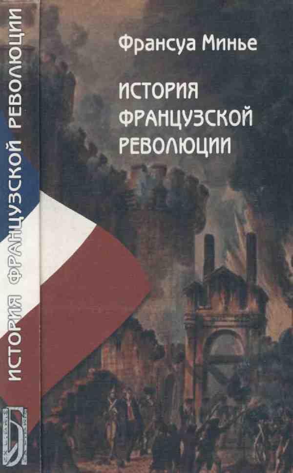 Великая французская революция книга скачать бесплатно