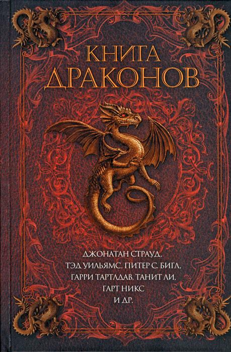 Книга драконов книга скачать