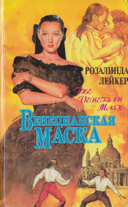 Венецианская маска книга скачать в формате fb2