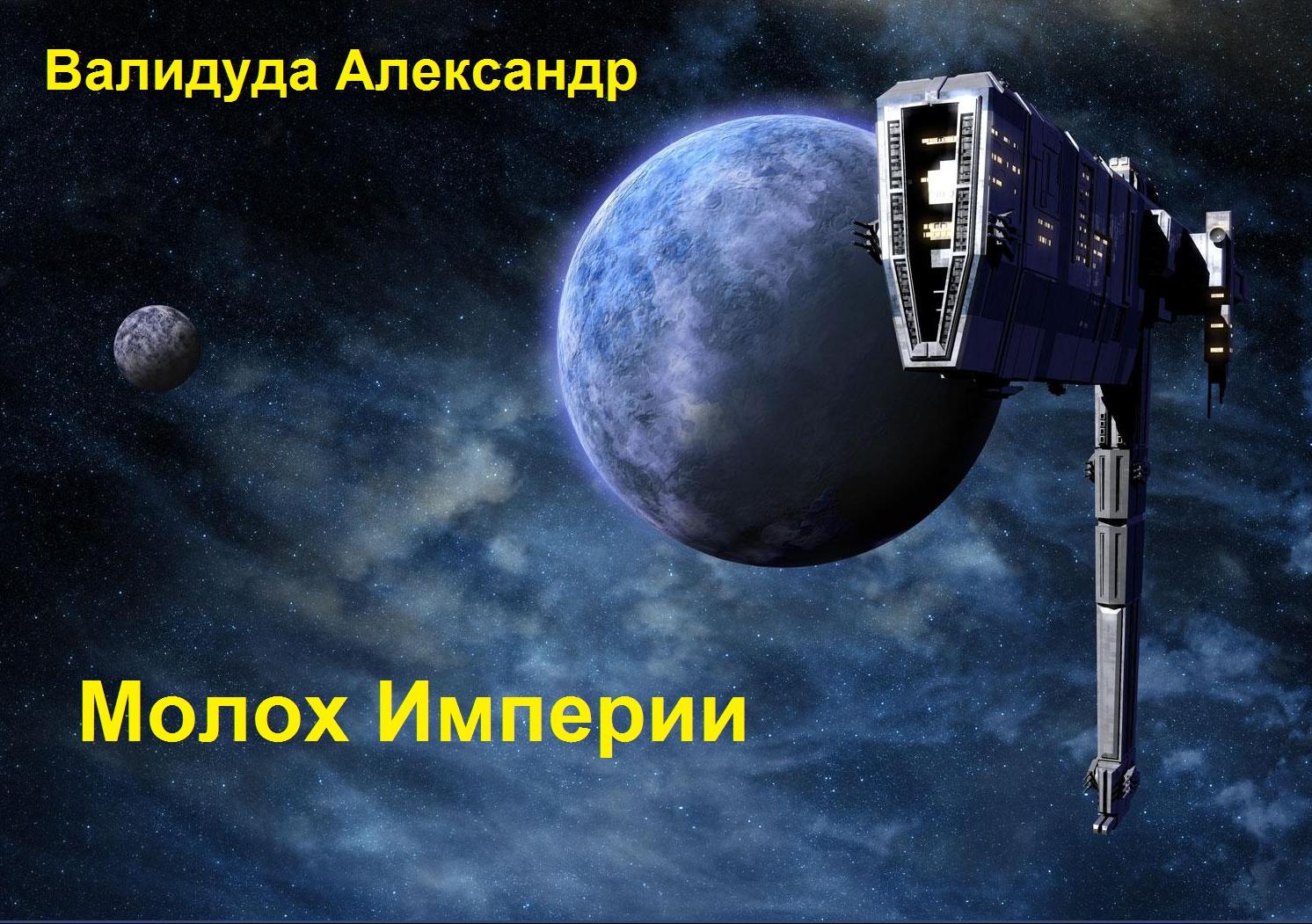 Молох империи книга 3 скачать