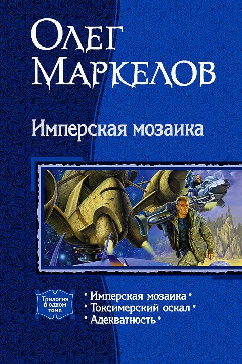Скачать бесплатно книги трилогии