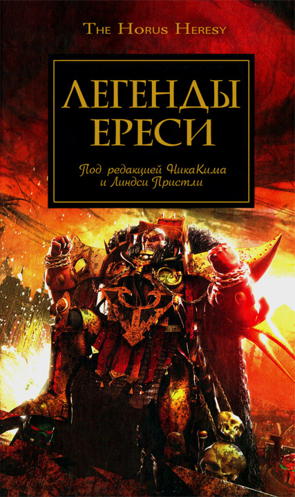 Книги warhammer 40000 txt скачать