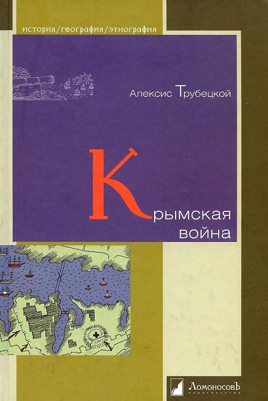 Книги о крымской войне скачать