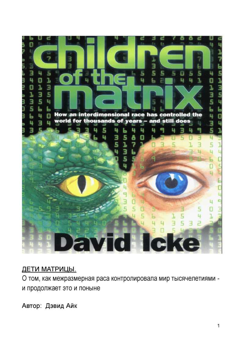 Дети скачать книгу