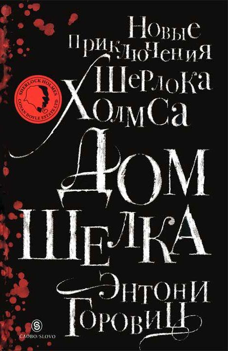 Скачать книгу новые приключения шерлока холмса