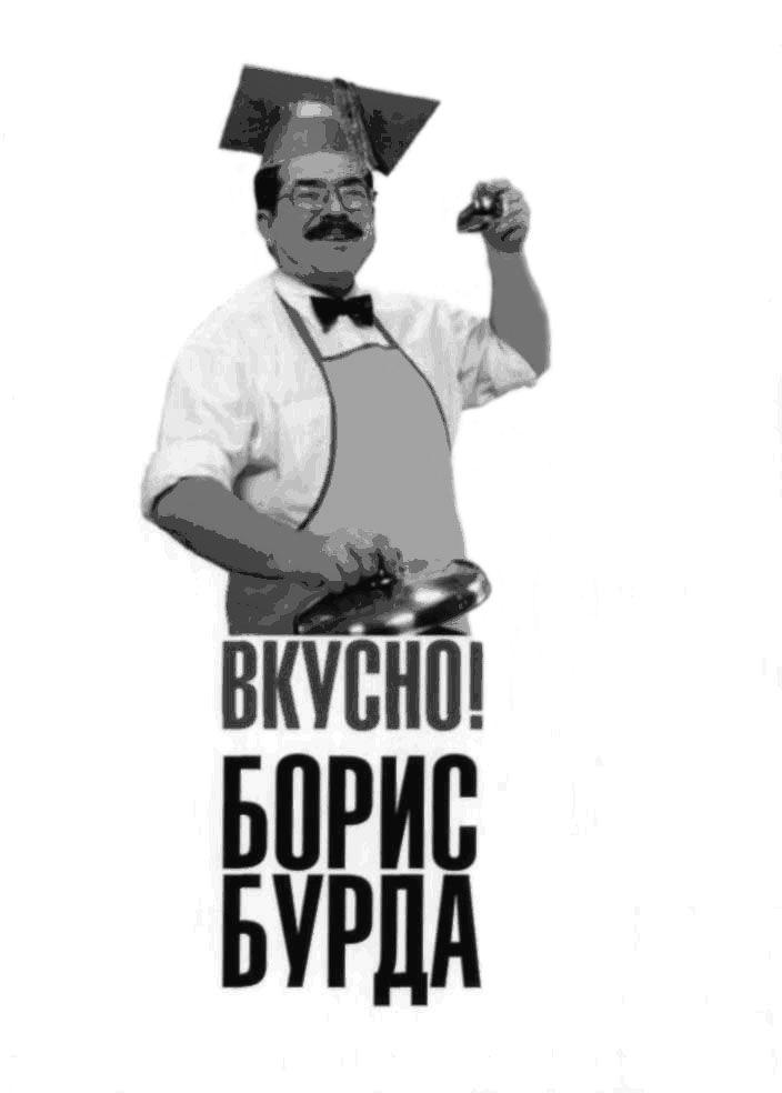 Борис бурда книги по кулинарии скачать бесплатно