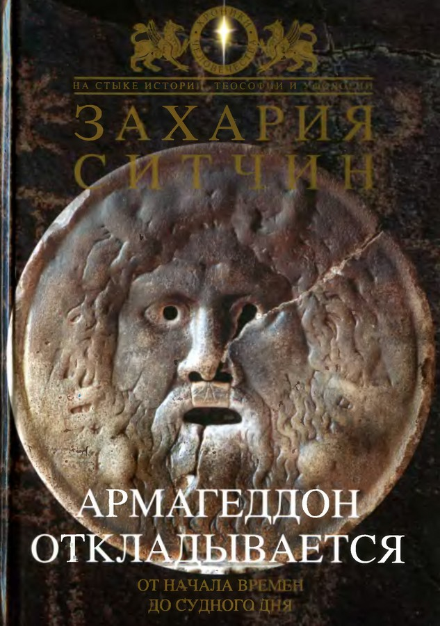 Книга армагеддон скачать