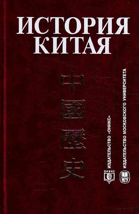 Книги китай скачать бесплатно