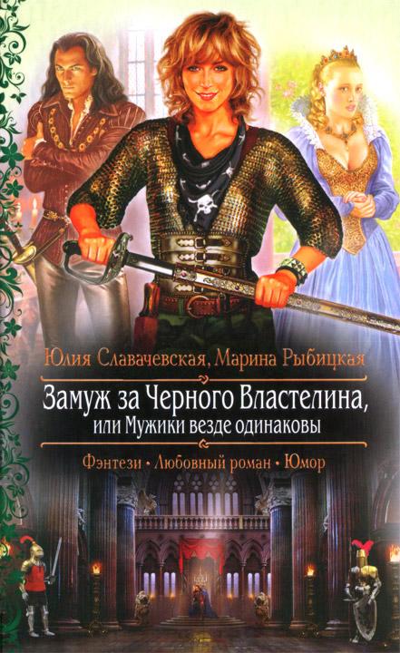Юлия жукова скачать все книги бесплатно