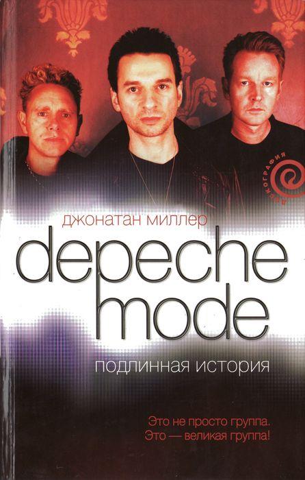 Скачать книгу depeche mode