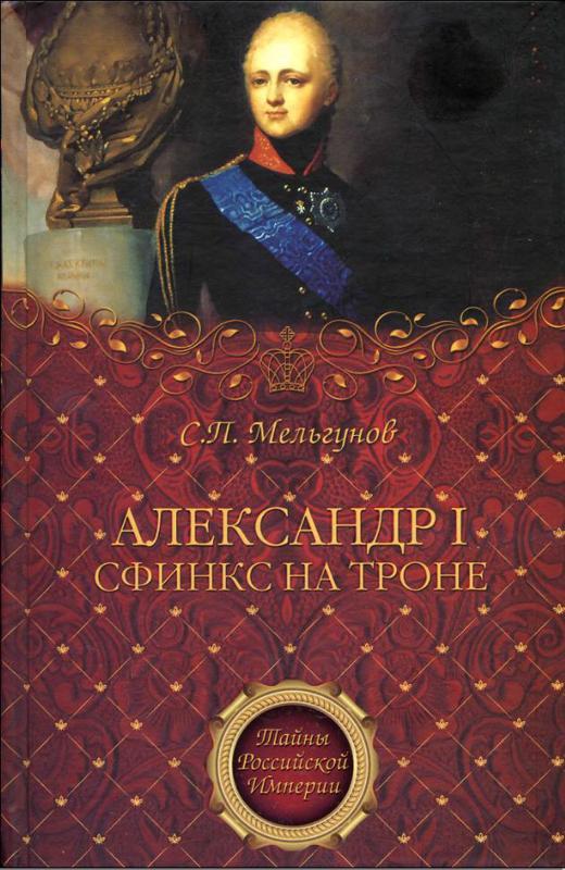 Александр 1 скачать книгу