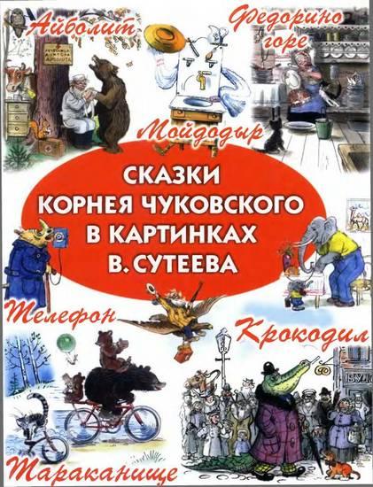 сказки для детей чуковский читать с картинками