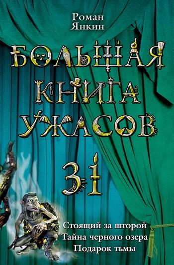 Большая книга ужасов 33 скачать