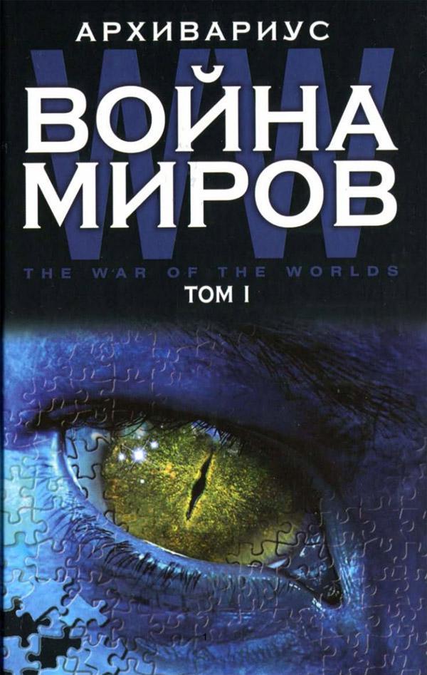 Архивариус война миров том 1 скачать pdf