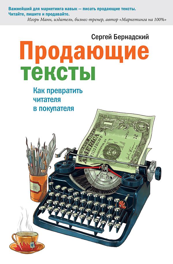 Сергей бернадский продающие тексты скачать бесплатно fb2