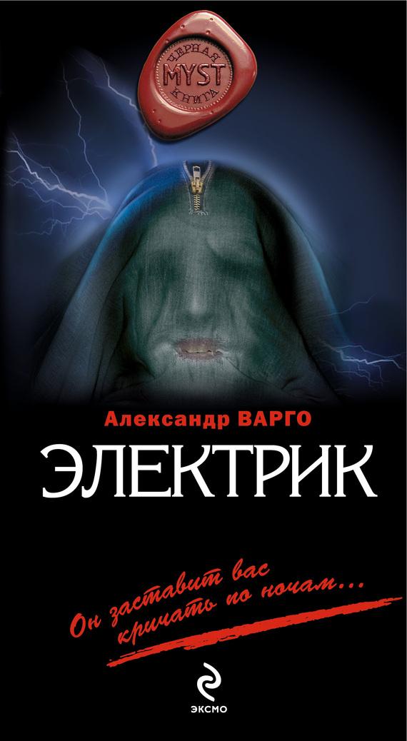 Скачать книгу александр варго
