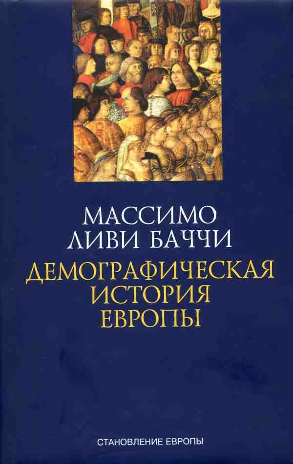 Книги по истории европы скачать бесплатно fb2