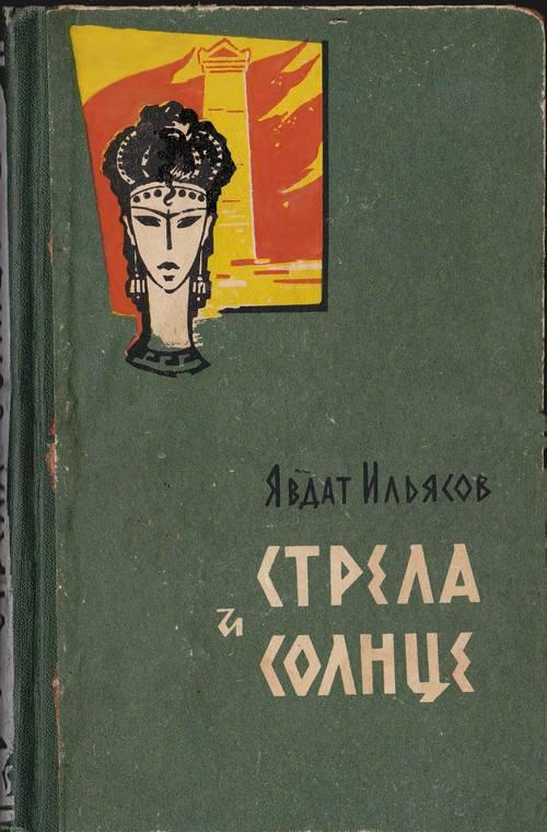 Книга стрела скачать